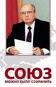 Анатолий Черняев -Союз можно было сохранить