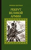 Эркман-Шатриан -Рекрут Великой армии (сборник)