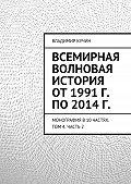 Владимир Кучин, Владимир Кучин - Всемирная волновая история от 1991 г. по 2014 г.