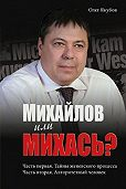 Якубов Александрович - Михайлов или Михась?