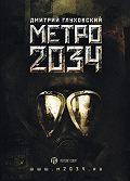 Дмитрий Алексеевич Глуховский -Метро 2034