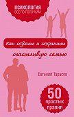 Евгений Тарасов -Как создать и сохранить счастливую семью