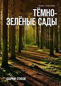 Борис Анисимов -Тёмно-зелёныесады. Сборник стихов
