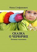 Нина Стефанович -Сказка очервячке. Книжка-малышка