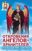 Ренат Гарифзянов -Откровения ангелов-хранителей. Реальный мир Ангелов
