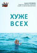 Сергей Георгиевич Литовкин -Хуже всех (сборник)