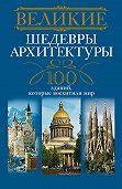 А. Ю. Мудрова -Великие шедевры архитектуры. 100 зданий, которые восхитили мир