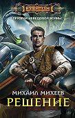 Михаил Михеев -Решение