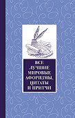 Сборник -Все лучшие мировые афоризмы и цитаты