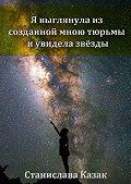 Станислава Казак -Я выглянула из созданной мною тюрьмы и увидела звёзды