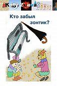 Екатерина Зуева -Кто забыл зонтик?