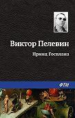 Виктор Пелевин -Принц Госплана