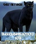 Олег Петухов -Высказывания Ночного Кота