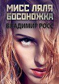 Владимир Росс -Мисс Ляля Босоножка. Отрывок из криминального романа «Вор»