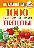 Наталья Семенова -1000 лучших рецептов пиццы