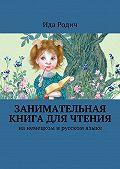 Ида Родич -Занимательная книга для чтения. На немецком и русском языке