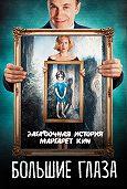 Светлана Кузина - Большие глаза. Загадочная история Маргарет Кин