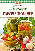 Элга Боровская - Быстрое консервирование