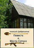 Алексей Доброхотов -Повесть оШести Сотках