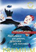 Владимир Бошняк -Мальчики для девочек, девочки для мальчиков
