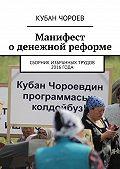 Кубан Чороев -Манифест оденежной реформе. Сборник избранных трудов 2016 года