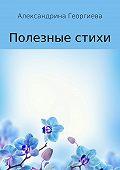 Александрина Георгиева -Полезные стихи