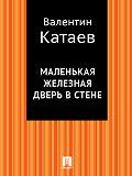 Валентин Катаев -Маленькая железная дверь в стене