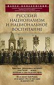 Павел Ковалевский -Русский национализм и национальное воспитание
