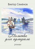 Виктор Семенов -Молитва для адмирала