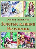 Оксана Давыдова -Везунчик