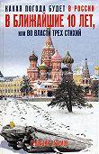 Геннадий Александрович Разумов -Какая погода будет в России в ближайшие 10 лет, или Во власти трех стихий