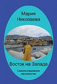 Мария В. Николаева -Восток на Западе. Самоисследование мессианства