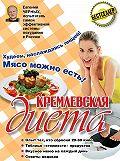 Евгений Черных - Кремлевская диета. 200 вопросов и ответов