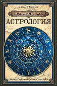 Алексей Кульков -Практическая астрология. Руководство по составлению гороскопов