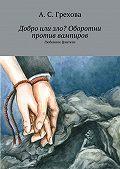 А. Грехова -Добро или зло? Оборотни против вампиров. Любовное фэнтези