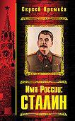 Сергей  Кремлев -Имя России: Сталин