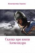 Константин Глухов -Сказка про князя Александра