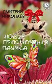 Д. Николаев -Новые приключения паучка