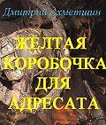 Дмитрий Ахметшин -Жёлтая коробочка для адресата
