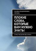 Татьяна Чернова -Плохие слова, которые вам нужно знать! E-mail рассылка без спама