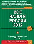 Виталий Викторович Семенихин - Все налоги России 2012