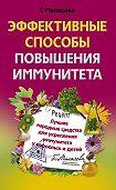 Галина Малахова -Эффективные способы повышения иммунитета