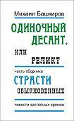 Михаил Башкиров -Одиночный десант, или Реликт