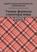 Андрей Романовский-Коломиецинг - Учение формулы структуры мира. Духовное