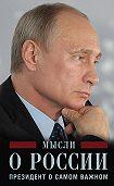 Владимир Путин - Мысли о России. Президент о самом важном
