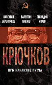 Валентин Варенников, Геннадий Янаев, Валентин Павлов - Крючков. КГБ накануне путча (сборник)