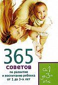 Е. Кирилловская, Татьяна Юрьевна Яновская - 365 советов по развитию и воспитанию ребенка от 1 до 3 лет
