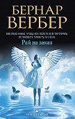 Бернар Вербер -Рай на заказ (сборник)