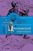 Константин Циолковский -Космос моей жизни (сборник)