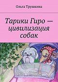 Ольга Трушкина -Тарики Гиро– цивилизация собак